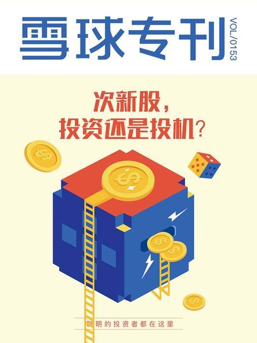 雪球专刊153期——次新股,投资还是投机?(电子杂志)