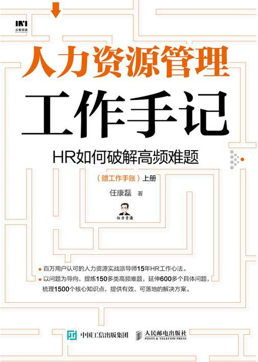 人力资源管理工作手记:HR如何破解高频难题(赠工作手账)