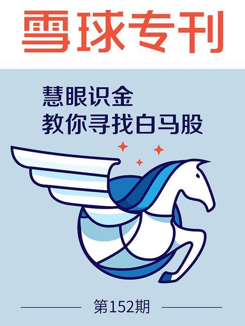 雪球专刊152期——慧眼识金,教你寻找白马股(电子杂志)