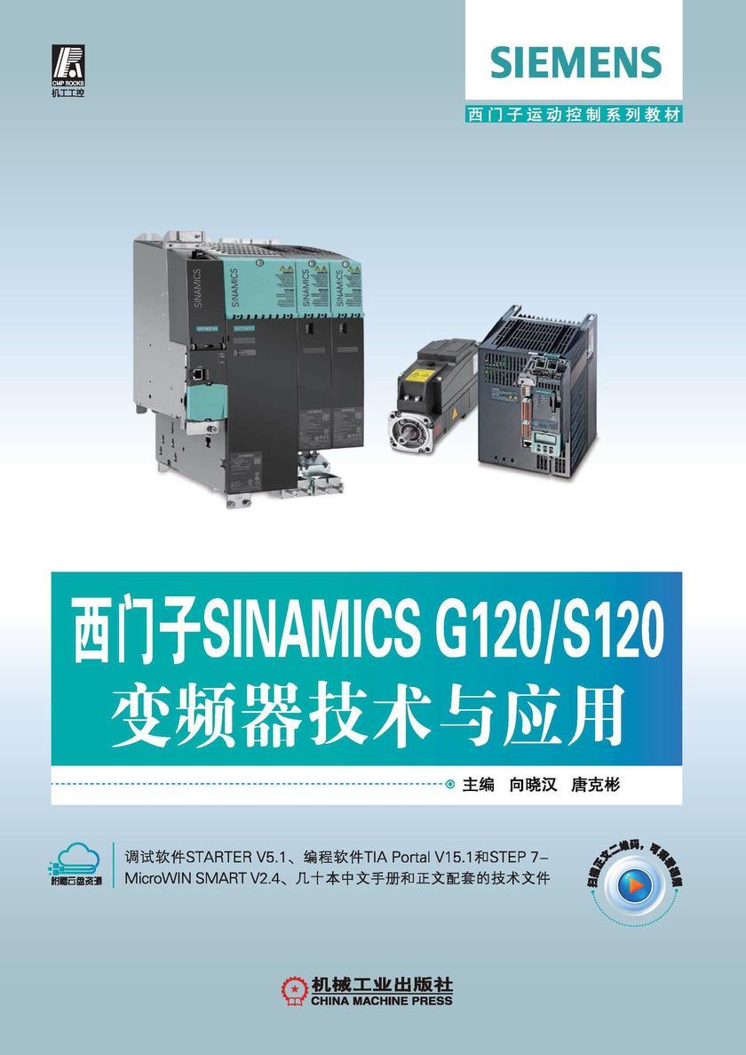 西门子SINAMICS G120/S120变频器技术与应用