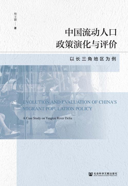 中国流动人口政策演化与评价:以长三角地区为例