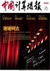 中国计算机报 周刊 2012年04期(电子杂志)(仅适用PC阅读)