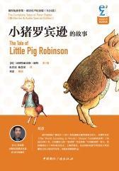 小猪罗宾逊的故事