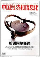 中国经济和信息化 半月刊 2012年04期(电子杂志)(仅适用PC阅读)