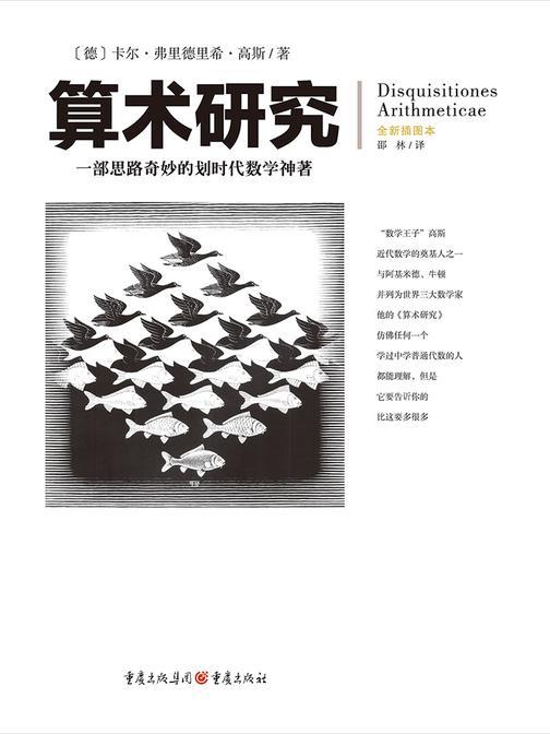 文化伟人代表作图释书系:算术研究