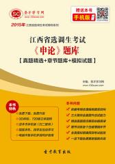 2017年江西省选调生考试《申论》题库【真题精选+章节题库+模拟试题】