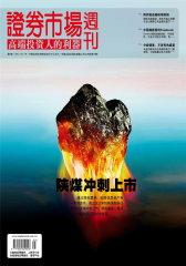 证券市场周刊 周刊 2012年05期(电子杂志)(仅适用PC阅读)