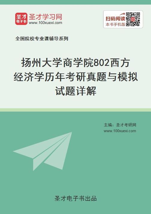 扬州大学商学院802西方经济学历年考研真题与模拟试题详解