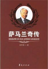 萨马兰奇传(试读本)