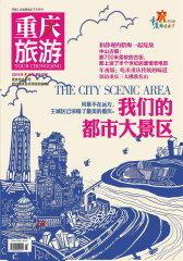 重庆旅游 月刊 2012年01期(电子杂志)(仅适用PC阅读)