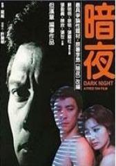 暗夜 粤语(影视)