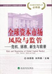 全球资本市场风险与监管——危机、拯救、新生与前景(仅适用PC阅读)