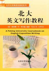 北京大学英语系教材系列·北大英文写作教程