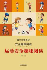 运动安全趣味阅读