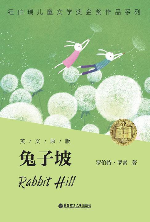 纽伯瑞金奖作品系列:兔子坡(英文原版)