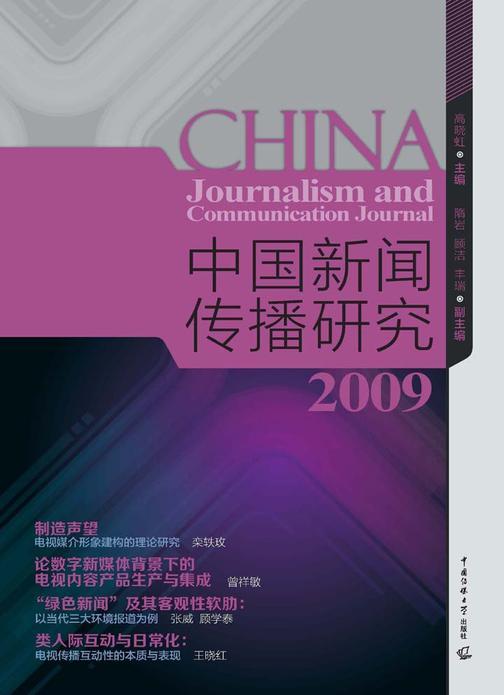 中国新闻传播研究.2009