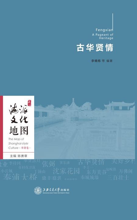 海派文化地图:古华贤情