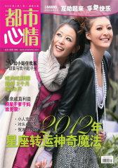 都市心情 月刊 2012年01期(电子杂志)(仅适用PC阅读)