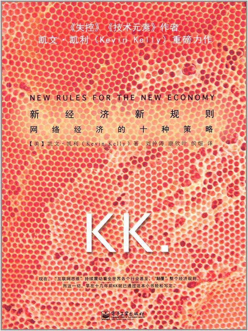 新经济,新规则:网络经济的十种策略(凯文·凯利系列)