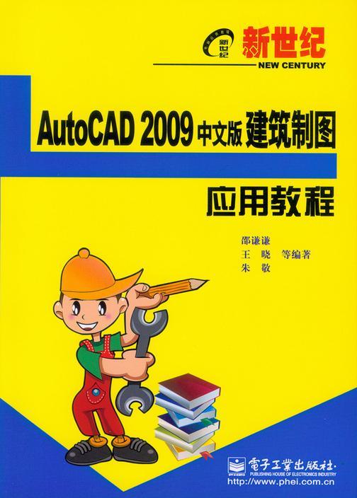 新世纪AutoCAD 2009中文版建筑制图应用教程