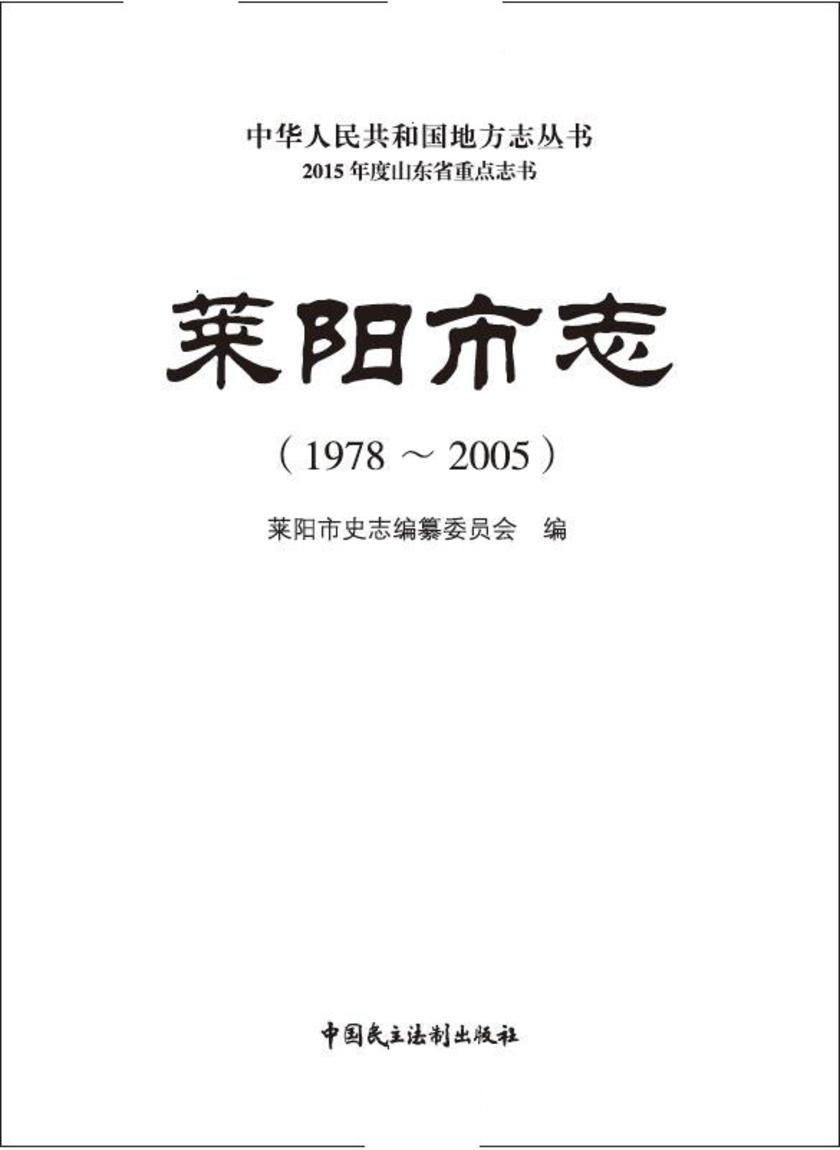 莱阳市志(1978-2005)