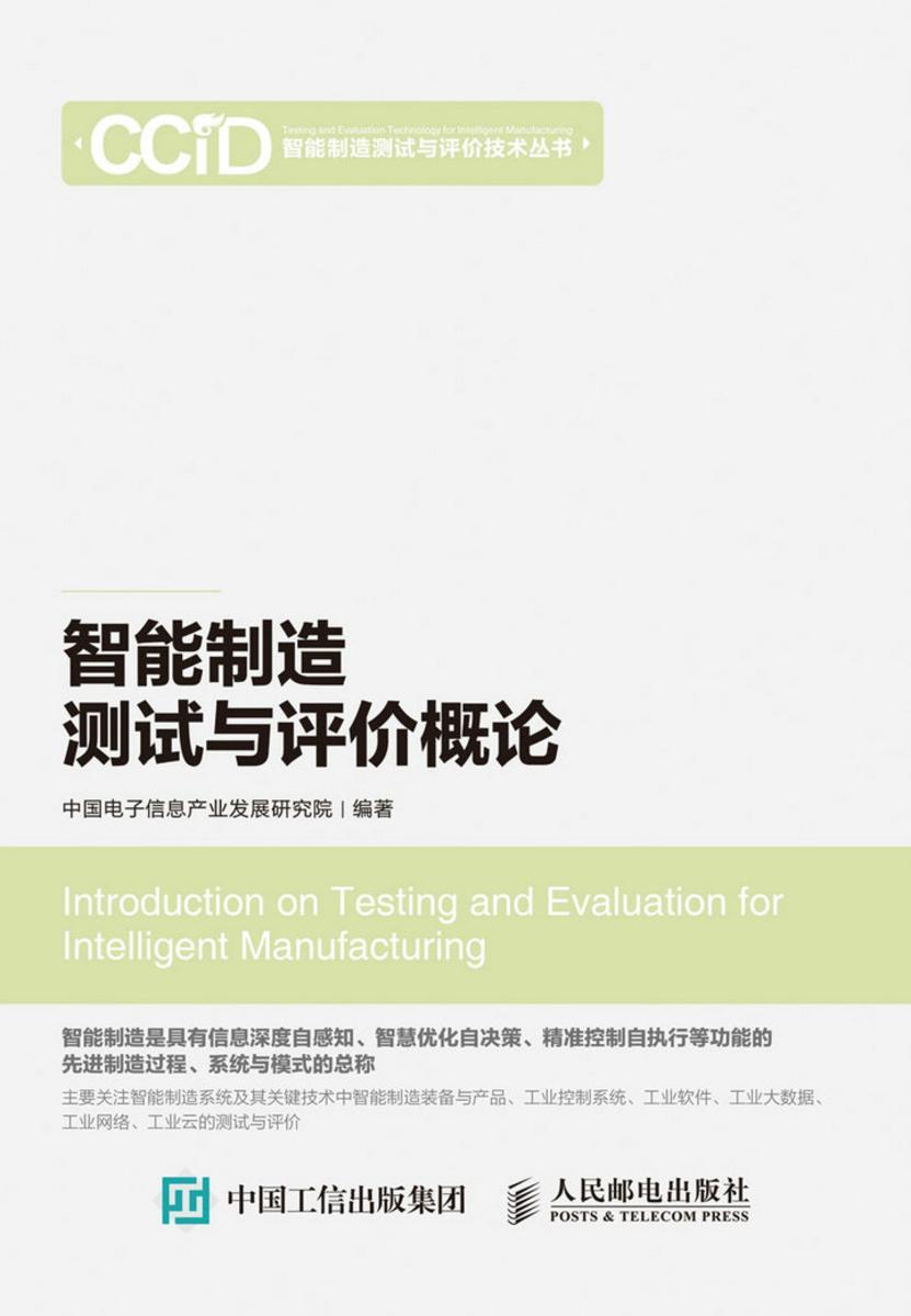 智能制造测试与评价概论