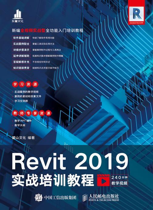 Revit 2019实战培训教程
