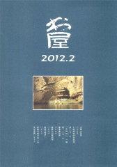 书屋 月刊 2012年02期(电子杂志)(仅适用PC阅读)