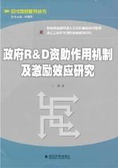 政府R&D资助作用机制及激励效应研究(仅适用PC阅读)
