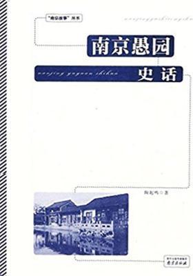 南京愚园史话