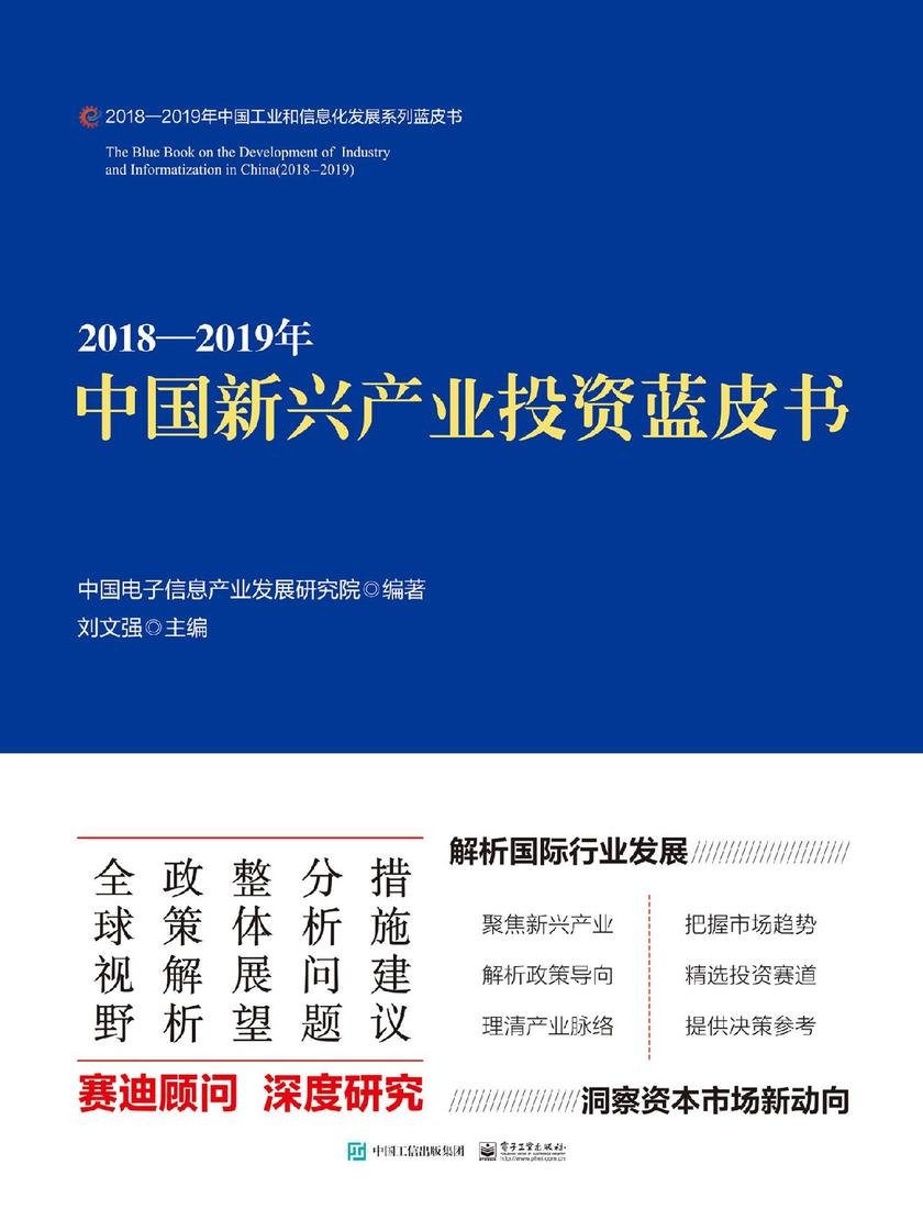 2018—2019年中国新兴产业投资蓝皮书