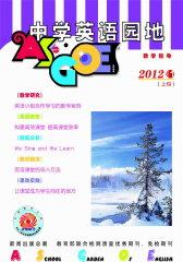 中学政史地·教学指导版 月刊 2012年01期(电子杂志)(仅适用PC阅读)