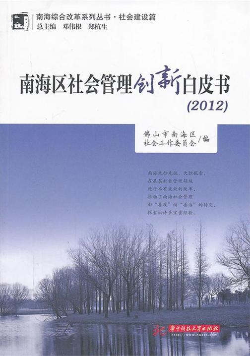 南海区社会管理创新白皮书(2012)