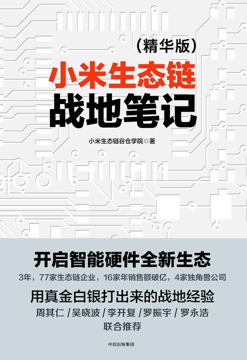 小米生态链战地笔记(精华本)