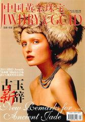 中国黄金珠宝 双月刊 2012年01期(电子杂志)(仅适用PC阅读)