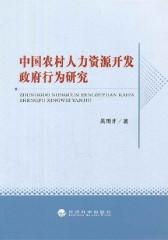 中国农村人力资源开发政府行为研究