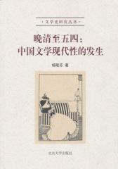 晚清至五四:中国文学现代性的发生