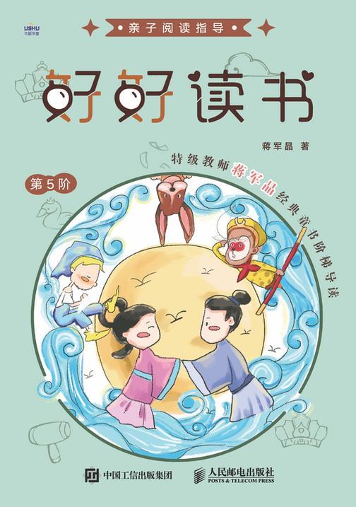 好好读书  特级教师蒋军晶经典童书阶梯导读(第5阶)