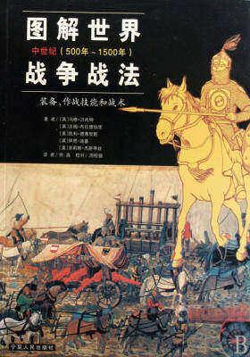 图解世界战争战法(中世纪)
