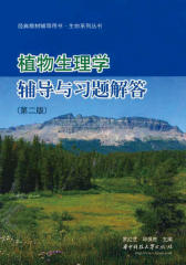 经典教材辅导用书·生物系列丛书:植物生理学辅导与习题解答(第2版)