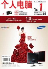 个人电脑 月刊 2012年01期(电子杂志)(仅适用PC阅读)