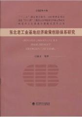 东北老工业基地经济政策创新体系研究