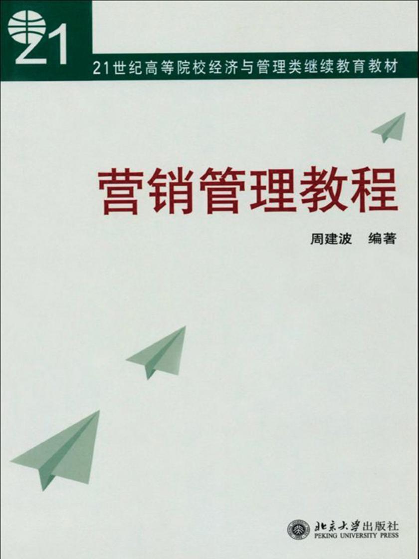 营销管理教程(21世纪高等院校经济与管理类继续教育教材)