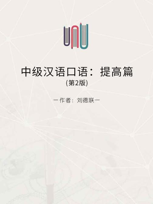 北大版新一代对外汉语教材·口语教程系列·中级汉语口语:提高篇(第2版)