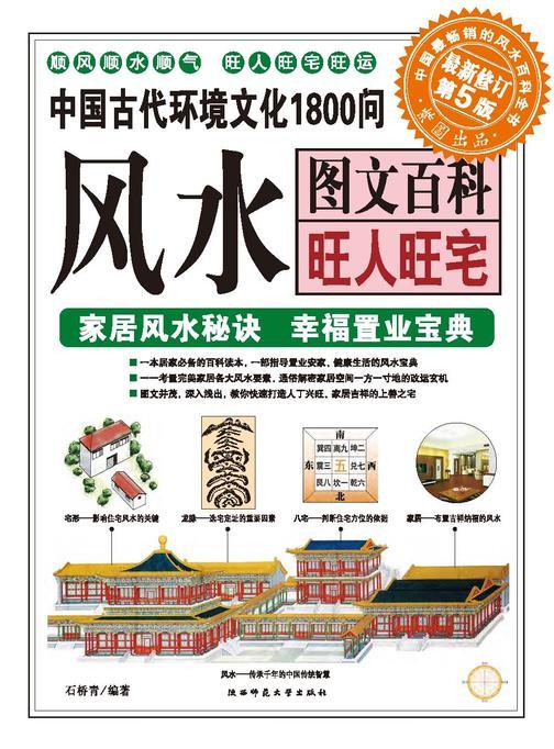 中国古代环境文化1800问 旺人旺宅(仅适用PC阅读)