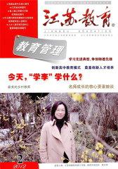 江苏教育 半月刊 2012年04期(电子杂志)(仅适用PC阅读)