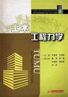 """土木工程力学(国家示范性高等职业教育土建类""""十二五""""规划教材)"""