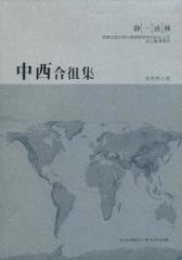 中西合俎集