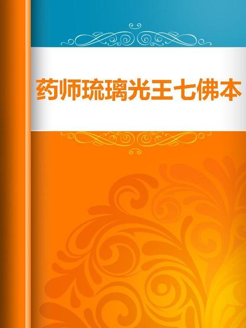 药师琉璃光王七佛本愿功德经念诵仪轨供养法