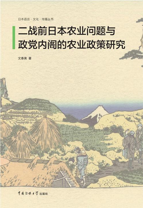 二战前日本农业问题与政党内阁的农业政策研究